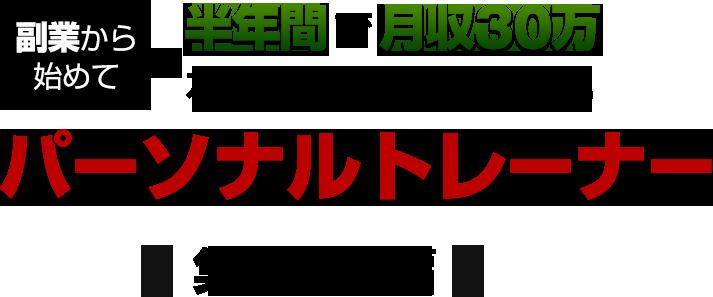 パーソナルトレーナー集客実践編